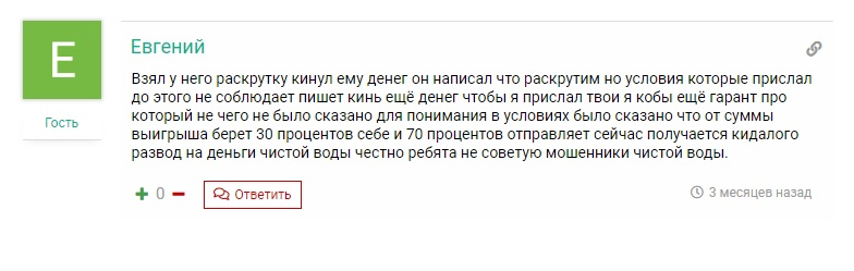 Тимур Багров отзывы
