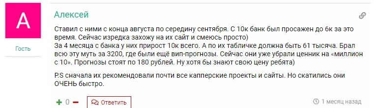 handicappers.ru отзывы