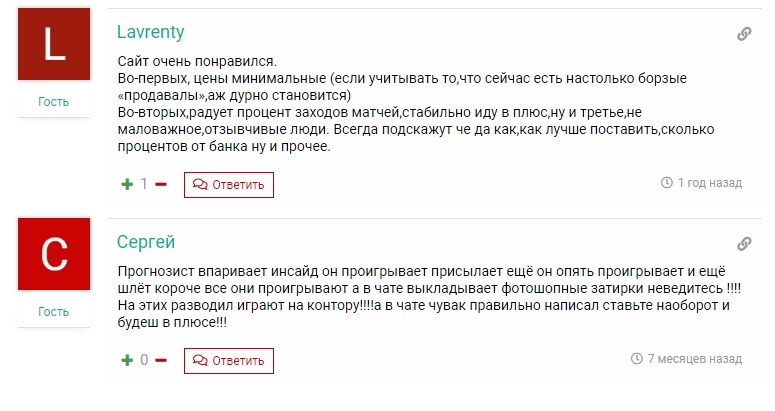 prognozist.ru отзывы