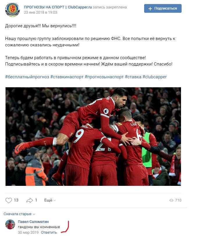 Clubcapper.ru отзывы
