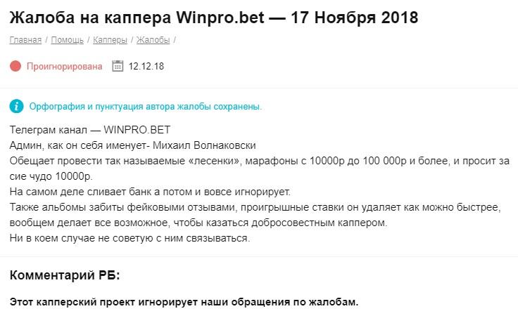 Михаила Волнаковски отзывы