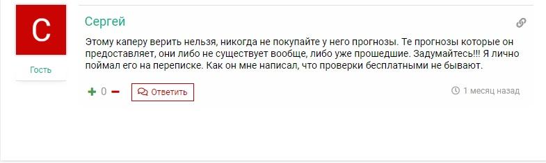 Александр Кварцов отзывы