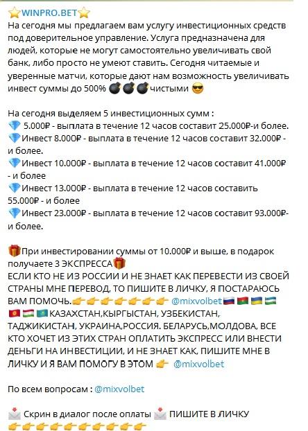 Михаил Волнаковски раскрутка счета