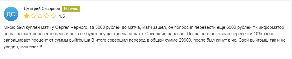 Сергей Черный реальный отзывы