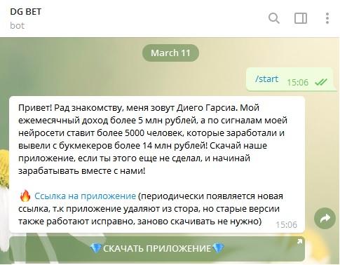 telegram bot DG BET