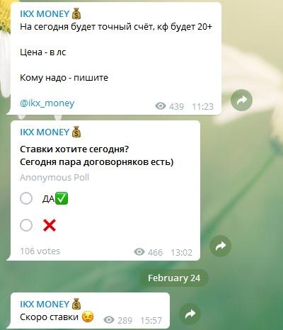 телеграмм Ikx money
