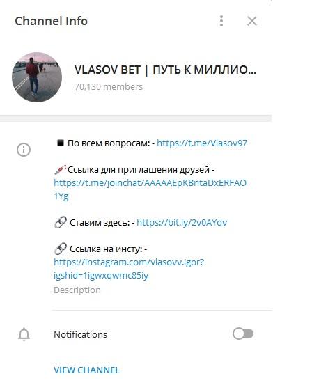 Внешний вид телеграм канала Vlasov Bet