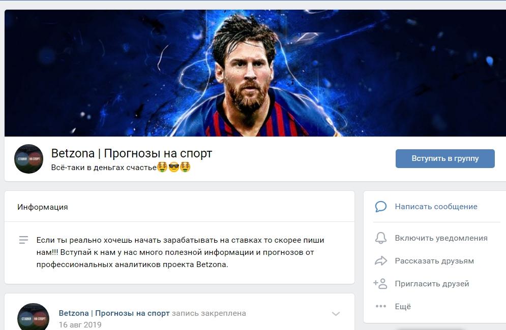 «Betzona | Прогнозы на спорт» во «ВКонтакте»
