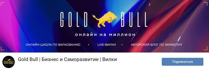 Проект Gold Bull во «ВКонтакте»