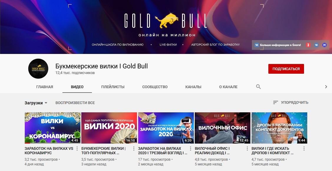 "Канал ""вилочного сенсея"" на YouTube"