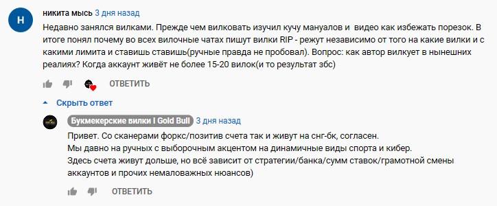 Егор Новосибирский консультирует по вилочным стратегиям