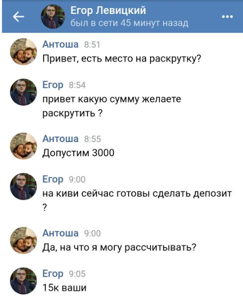 Капер Егор Левицкий занимается и раскруткой счета