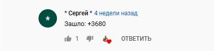 Комментарий пользователя: он остался в плюсе