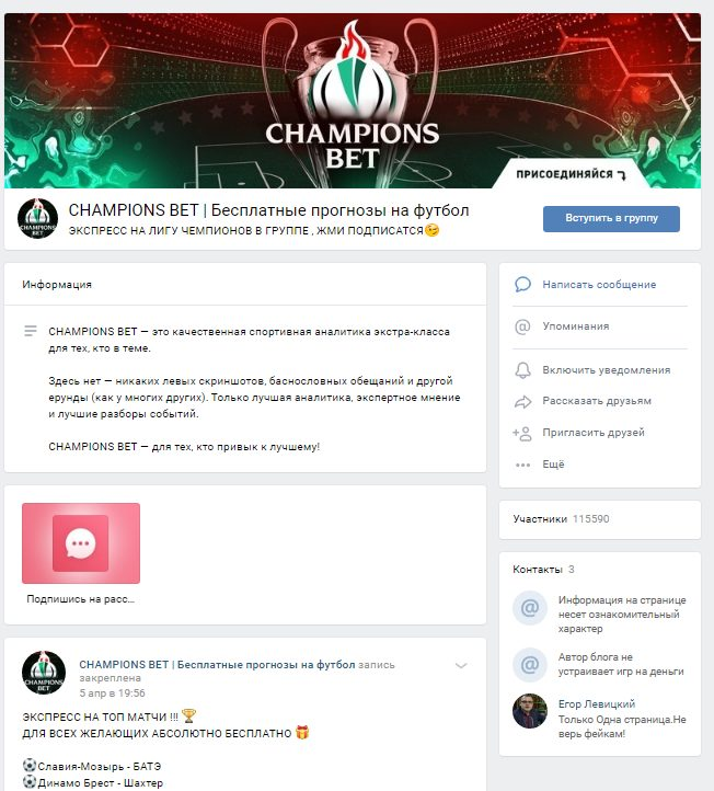 Сообщество «Champions Bet | Бесплатные прогнозы на футбол»