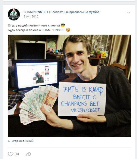 Формат отзывов в группе Champions Bet