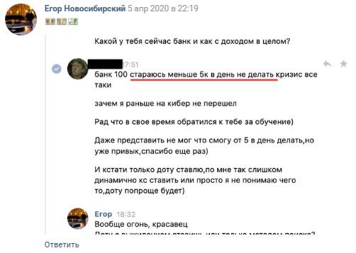 Слова благодарности от клиента Егора Новосибирского