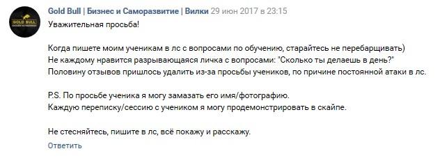 Просьба Егора не атаковать сообщениями его учеников