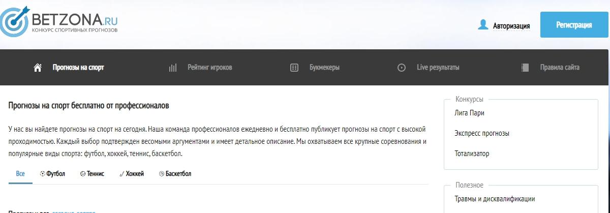 Что найдет посетитель на сайте betzona.ru
