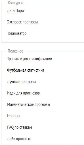 Разделы на сайте betzona.ru