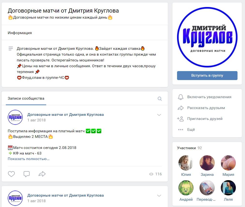Сообщество в VK «Договорные матчи от Дмитрия Круглова»