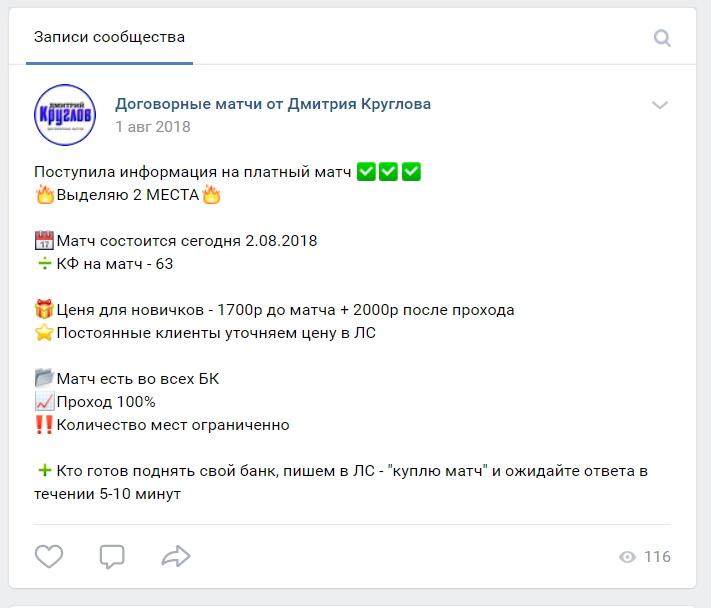 Стоимость «договорняков» у Дмитрия