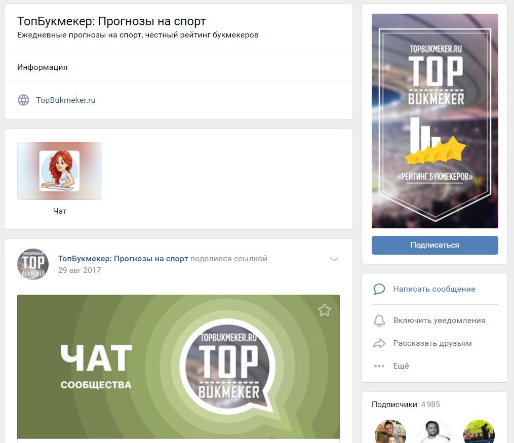 В Topbukmeker в VK появился чат
