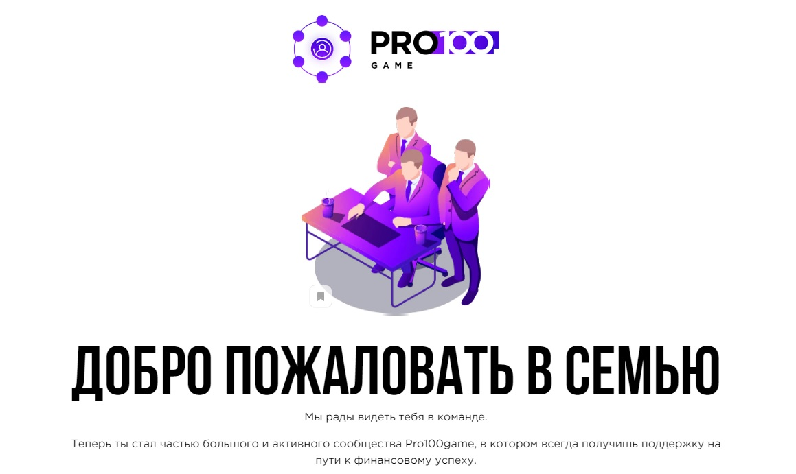 Приветствие сайта