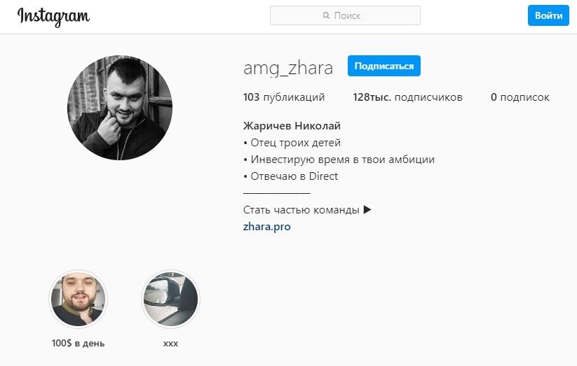 Инстаграм Николая Жаричева