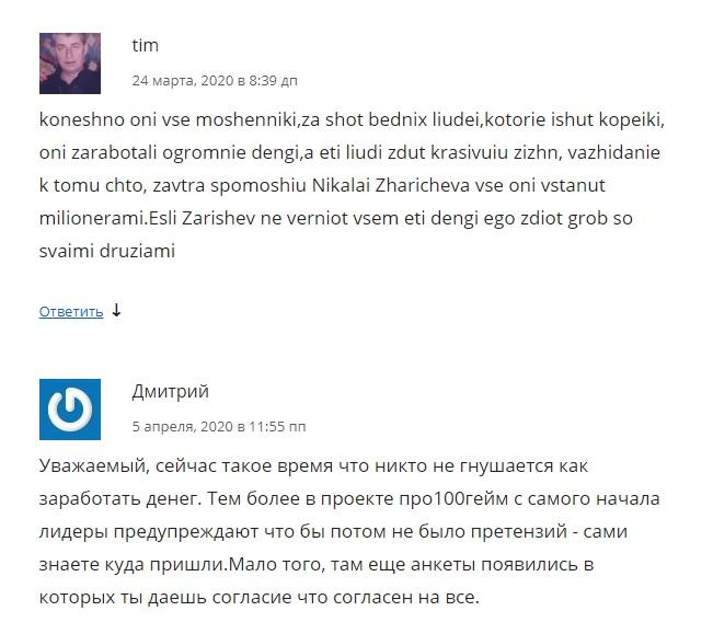 Отзывы недовольных людей о мошенничестве на сайте Pro100.Game