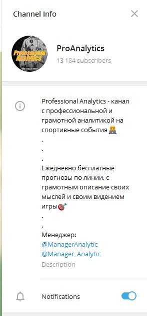 Сфера деятельности канала «Проаналитикс»