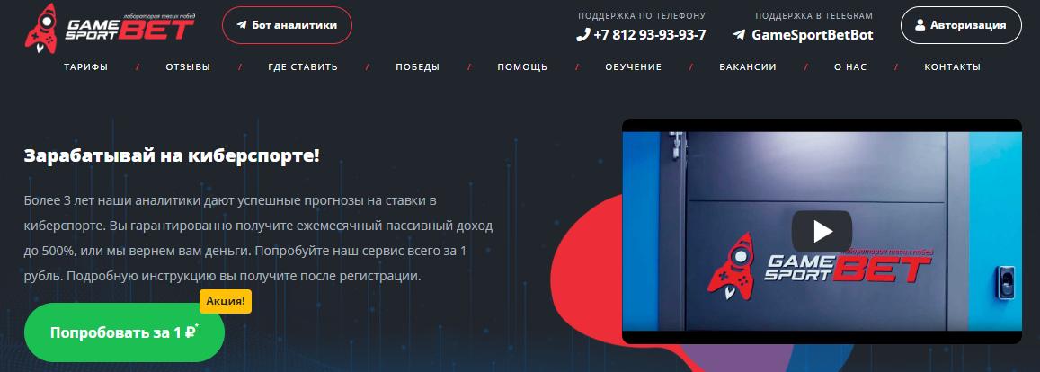 Главная страница сайта gamesport.bet