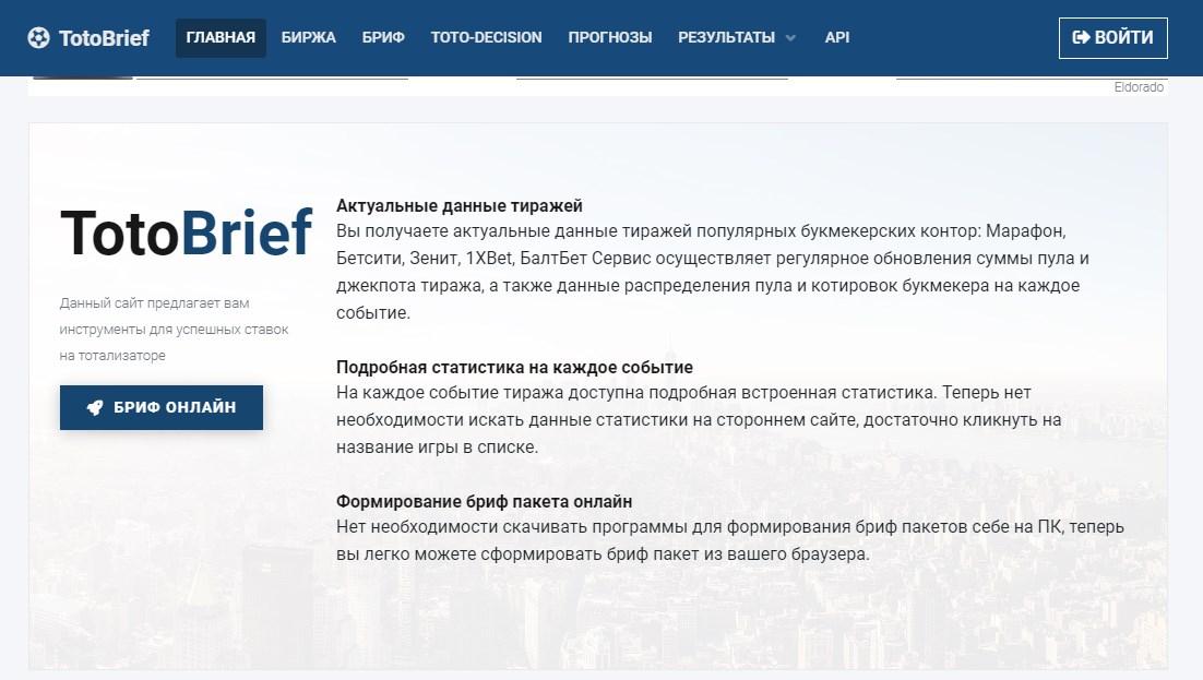 Главная страница сайта Totobrief.ru