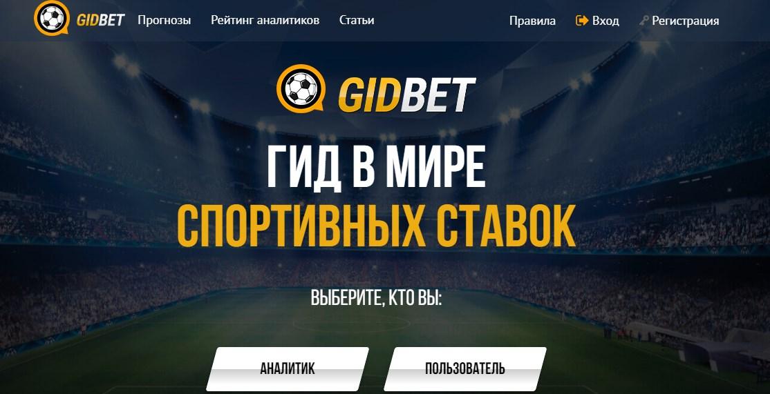 Главная страница сайта gidbet.com