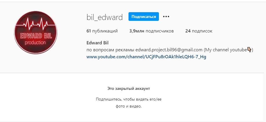 Официальный аккаунт Эдварда Била в Инстаграм