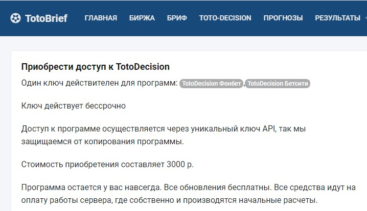 Программа Totodecision