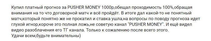 Отрицательный отзыв о Pusher Money