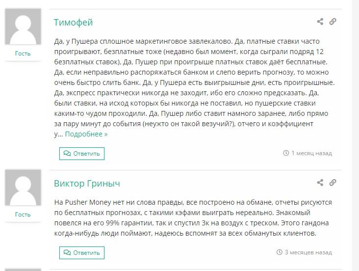 Пользователи утверждают, что Чернов обманывает и с прогнозами, и со статистикой