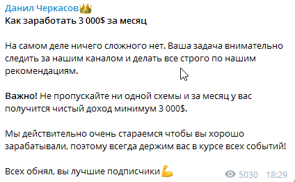Рекомендации Черкасова