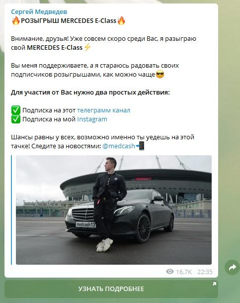 Розыгрыши дорогих автомобилей за подписку на канал и Instagram