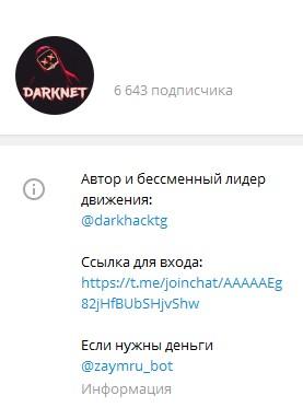Канал Даркнет в Телеграм
