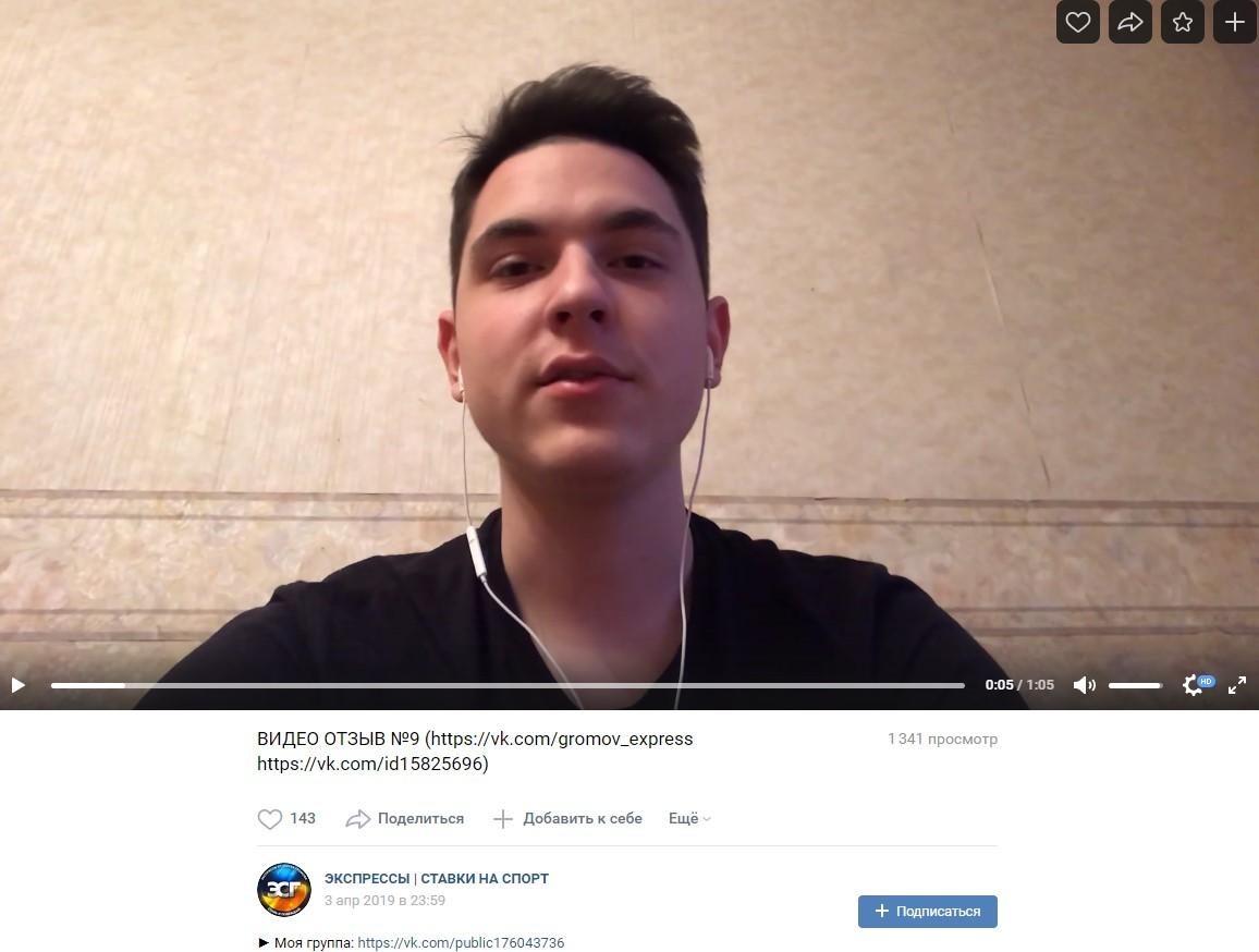 Актер рассказывает в видео о сотрудничестве с другим капером