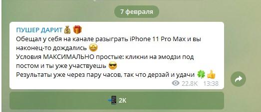 Розыгрыш Айфона 11