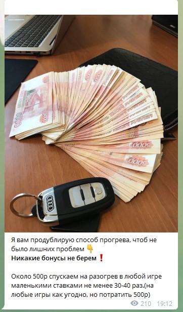 """Перед выигрышной схемой требуется """"разогрев"""" на сумму 500 рублей"""