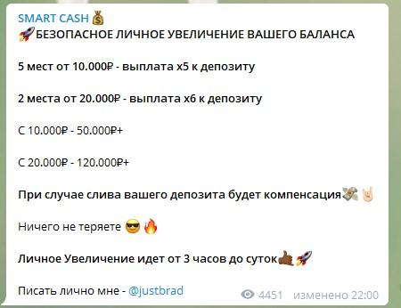 Условия раскрутки счета на Smart Cash