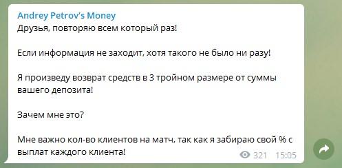 Догер утверждает, что вернет деньги