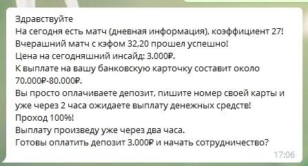 Цена за инсайд - 3000 рублей
