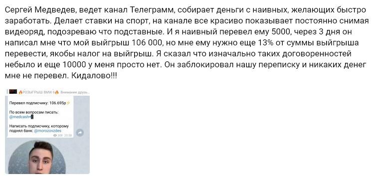 Пользователи рассказывают о требованиях каппера перевести комиссию