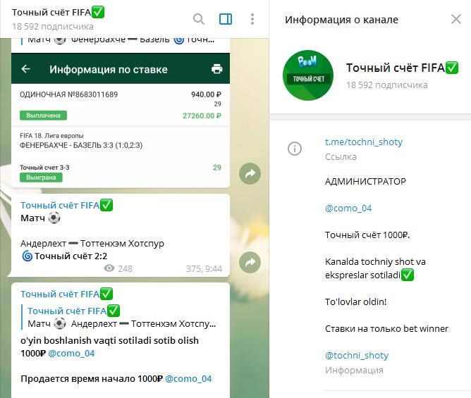 Телеграм-канал «Точный счет Фифа»