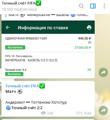Скриншот выигрышей