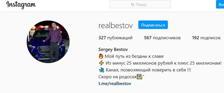 «Мой путь из бездны к славе» в Instagram